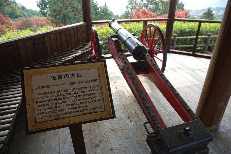 十可苑 アームストロング砲