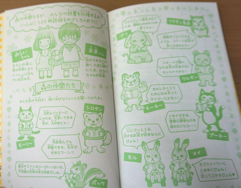 読書ノート イラスト:羽海野チカ