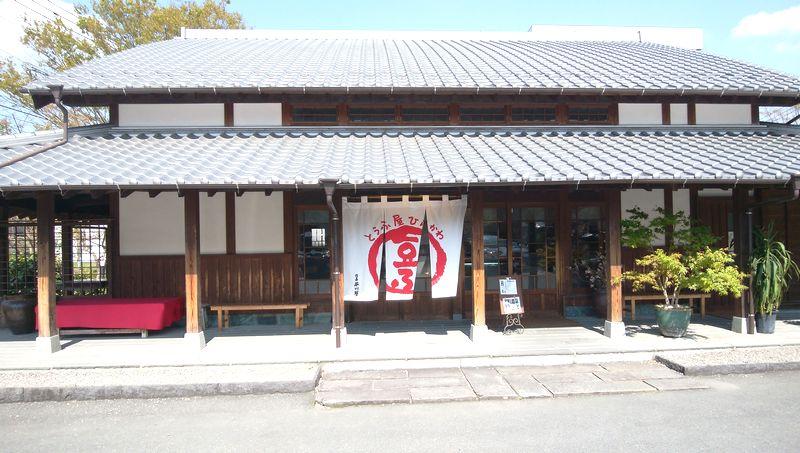 佐嘉平川屋嬉野店