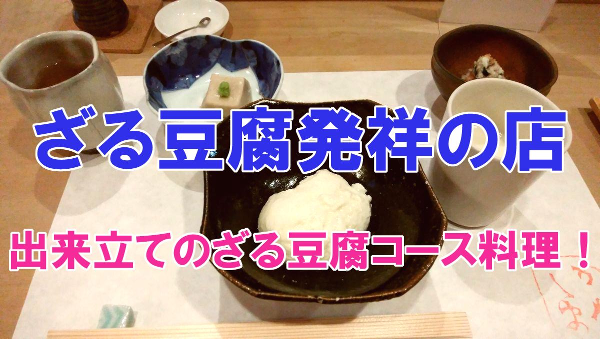 豆腐料理かわしま 唐津