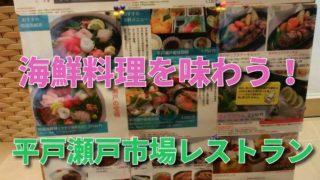 平戸瀬戸市場レストラン