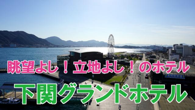下関グランドホテル 山口県
