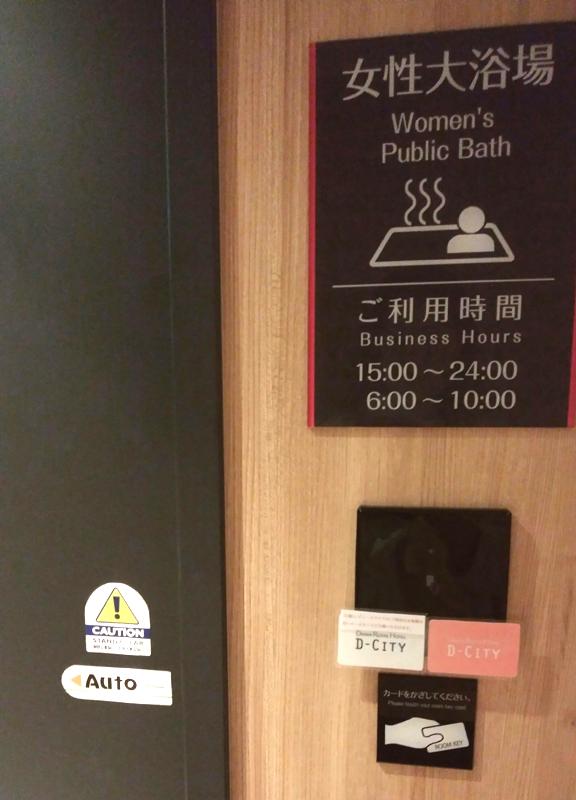 D-CITY 大阪東天満の浴場