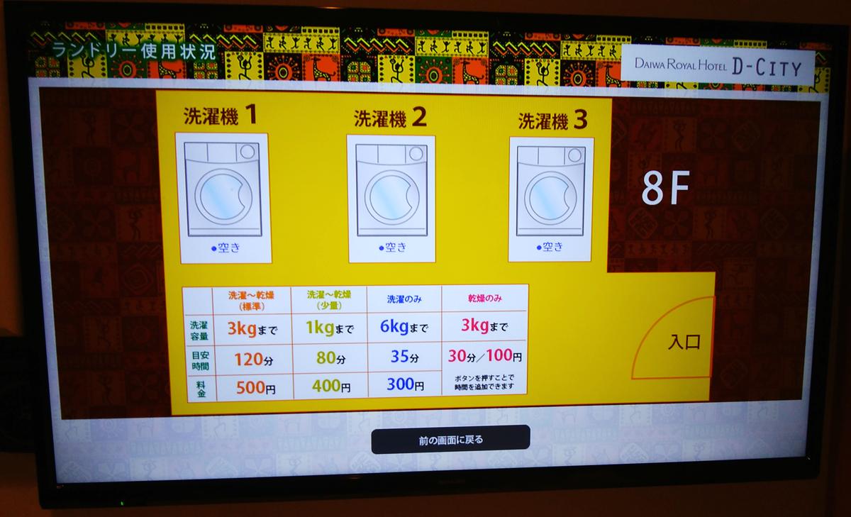 D-CITY 大阪東天満 テレビで混雑確認できる