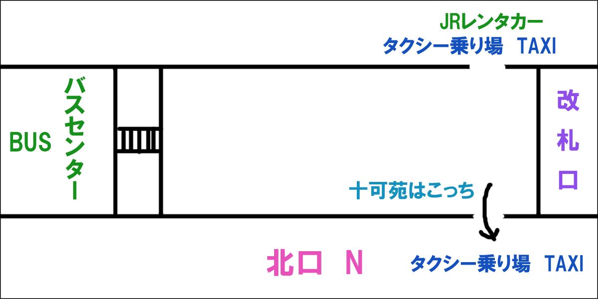 十可苑へのアクセス 佐賀駅