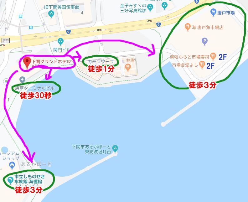 下関グランドホテル 周辺施設への徒歩時間