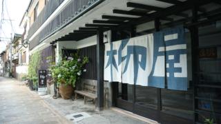 柳屋 大分・別府 鉄輪温泉 湯治の宿