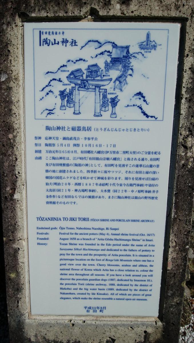 陶山神社 有田焼の鳥居や狛犬が見れる神社