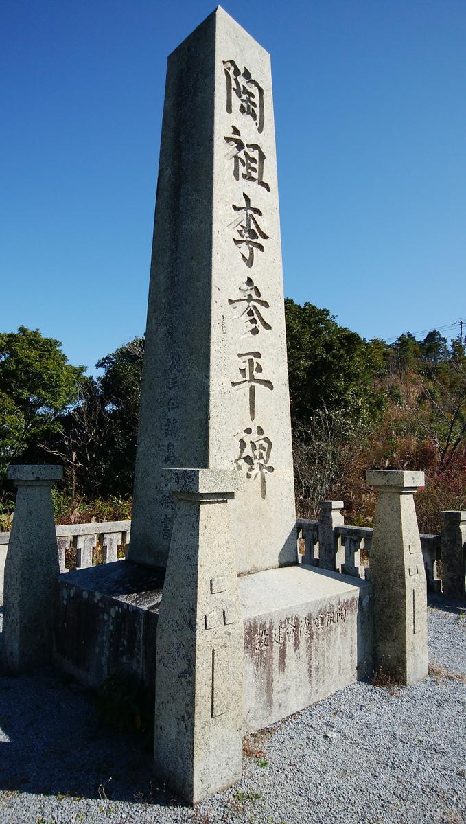 陶山神社  陶祖李参平碑への行き方