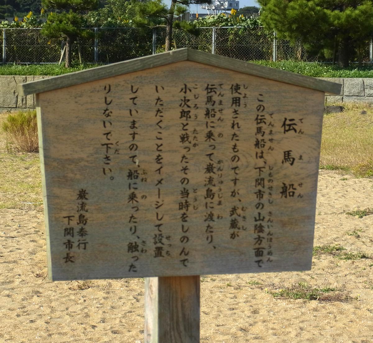 巌流島の人口海浜の伝間船