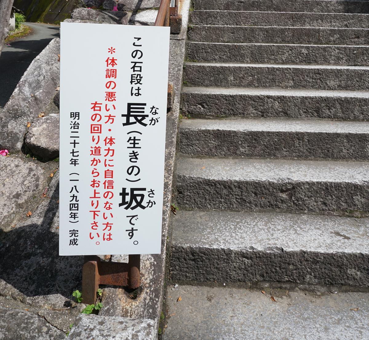 大興善寺 127段の長(生きの)坂