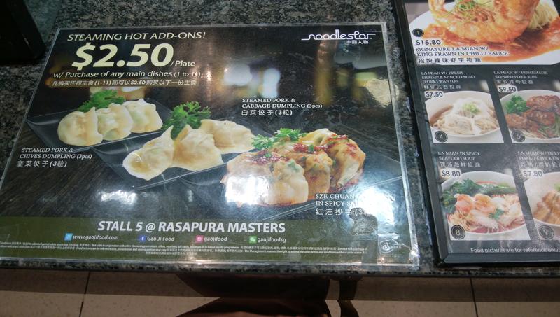 Noodle Star(丰面人物)のメニュー