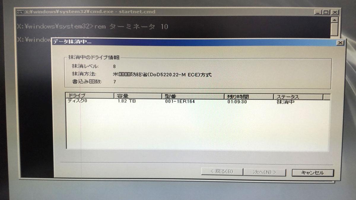 データ消去実行中の画面