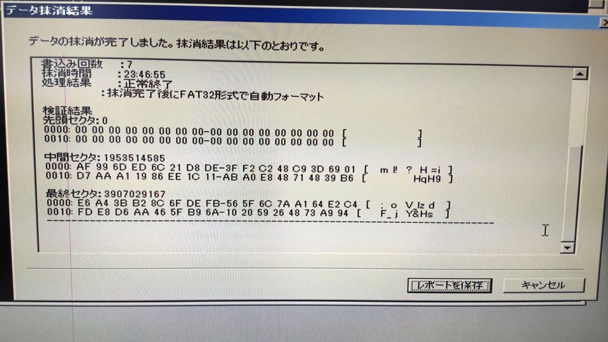 データ抹消結果の画面の続き